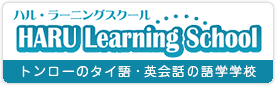 HARU Learning School