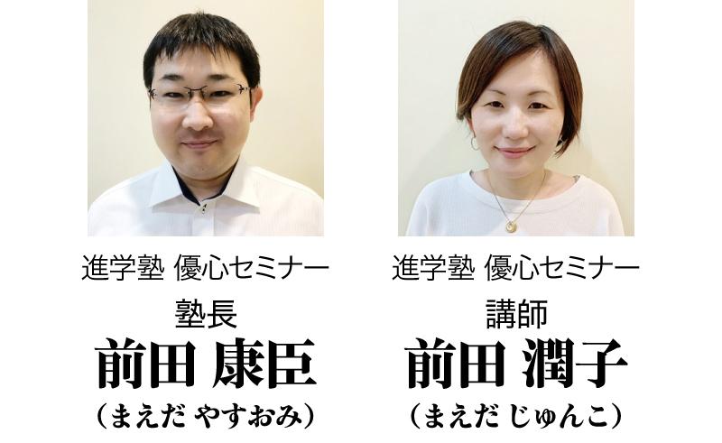進学塾 優心セミナー 塾長 前田康臣(まえだやすおみ)